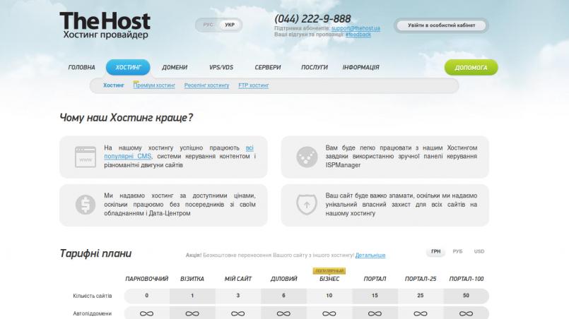Купить хостинг в Украине